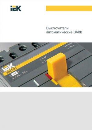 IEK: Выключатели автоматические ВА88