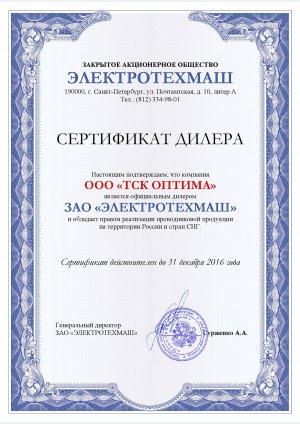 Сертификат дилера ЗАО «Электротехмаш»