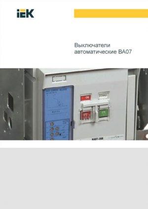 IEK: Выключатели автоматические ВА07