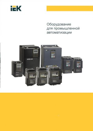 Оборудование для промышленной автоматизации IEK