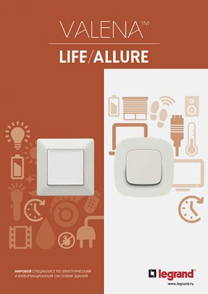 Каталог Legrand Valena Life/Allure