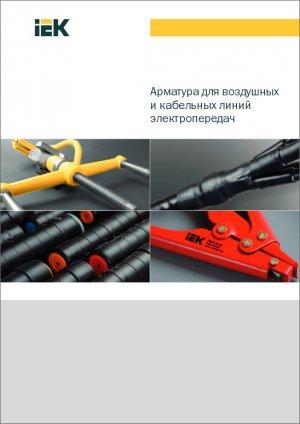 Арматура для воздушных и кабельных линий электропередач IEK